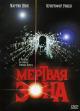 Смотреть фильм Мертвая зона онлайн на Кинопод бесплатно