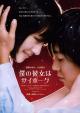 Смотреть фильм Моя девушка – киборг онлайн на Кинопод бесплатно