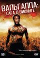 Смотреть фильм Вальгалла: Сага о викинге онлайн на Кинопод бесплатно