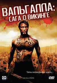 Смотреть Вальгалла: Сага о викинге онлайн на Кинопод бесплатно