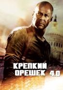 Смотреть фильм Крепкий орешек 4.0 онлайн на KinoPod.ru платно
