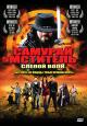 Смотреть фильм Самурай мститель: Слепой волк онлайн на Кинопод бесплатно