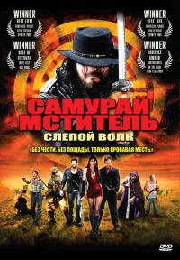 Смотреть Самурай мститель: Слепой волк онлайн на Кинопод бесплатно