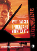 Смотреть фильм Приказано уничтожить онлайн на KinoPod.ru платно