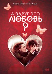 Смотреть А вдруг это любовь? онлайн на Кинопод бесплатно