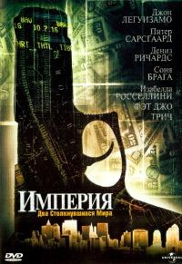 Смотреть Империя онлайн на Кинопод бесплатно