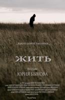 Смотреть фильм Жить онлайн на Кинопод бесплатно