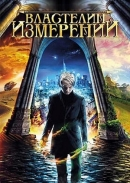 Смотреть фильм Властелин измерений онлайн на KinoPod.ru бесплатно