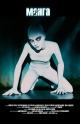 Смотреть фильм Манга онлайн на Кинопод бесплатно