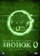 Смотреть фильм Звонок 0: Рождение онлайн на Кинопод бесплатно
