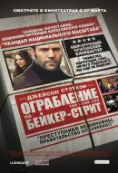Смотреть фильм Ограбление на Бейкер-Стрит онлайн на KinoPod.ru бесплатно