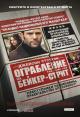 Смотреть фильм Ограбление на Бейкер-Стрит онлайн на Кинопод бесплатно