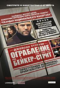 Смотреть Ограбление на Бейкер-Стрит онлайн на KinoPod.ru бесплатно
