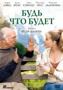 Смотреть фильм Будь что будет онлайн на KinoPod.ru бесплатно