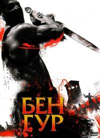 Смотреть Бен Гур онлайн на Кинопод бесплатно