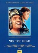Смотреть фильм Чистое небо онлайн на KinoPod.ru бесплатно