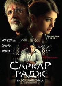 Смотреть Саркар Радж онлайн на Кинопод бесплатно