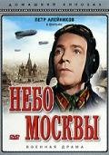Смотреть фильм Небо Москвы онлайн на KinoPod.ru бесплатно
