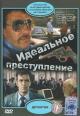 Смотреть фильм Идеальное преступление онлайн на Кинопод бесплатно
