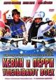 Смотреть фильм Кевин и Перри уделывают всех онлайн на Кинопод бесплатно