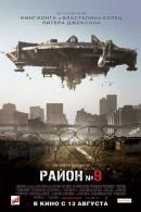 Смотреть фильм Район №9 онлайн на Кинопод платно