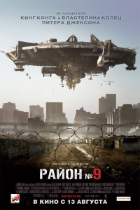 Смотреть Район №9 онлайн на KinoPod.ru бесплатно