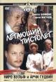 Смотреть фильм Ниро Вульф и Арчи Гудвин онлайн на Кинопод бесплатно