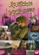 Смотреть фильм Арабские приключения онлайн на Кинопод бесплатно
