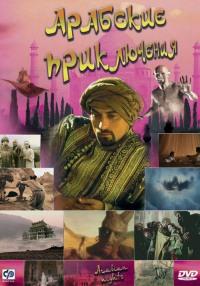 Смотреть Арабские приключения онлайн на Кинопод бесплатно