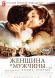 Смотреть фильм Женщина и мужчины онлайн на KinoPod.ru бесплатно