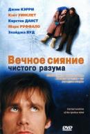 Смотреть фильм Вечное сияние чистого разума онлайн на KinoPod.ru платно