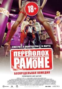 Смотреть Переполох на районе онлайн на KinoPod.ru бесплатно
