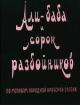 Смотреть фильм Али-баба и сорок разбойников онлайн на Кинопод бесплатно