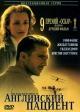 Смотреть фильм Английский пациент онлайн на Кинопод бесплатно