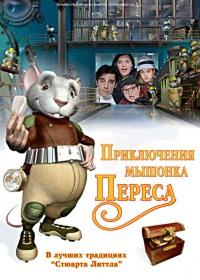 Смотреть Приключения мышонка Переса онлайн на Кинопод бесплатно