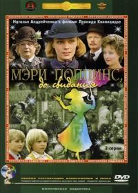 Смотреть Мэри Поппинс, до свидания онлайн на Кинопод бесплатно