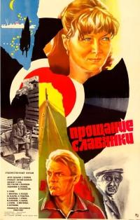 Смотреть Прощание славянки онлайн на Кинопод бесплатно