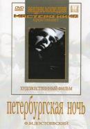 Смотреть фильм Петербургская ночь онлайн на Кинопод бесплатно