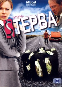 Смотреть Стерва онлайн на KinoPod.ru бесплатно