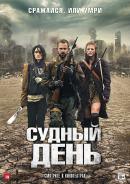 Смотреть фильм Судный день онлайн на KinoPod.ru платно