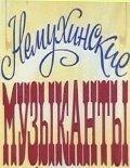 Смотреть Немухинские музыканты онлайн на Кинопод бесплатно