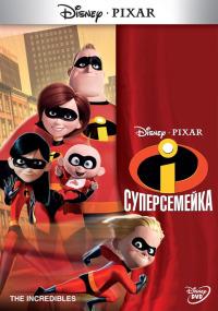 Смотреть Суперсемейка онлайн на Кинопод бесплатно