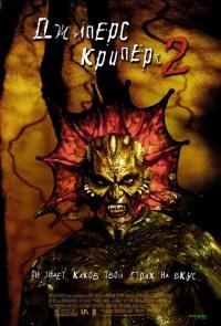 Смотреть Джиперс Криперс 2 онлайн на Кинопод бесплатно