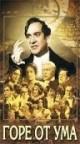Смотреть фильм Горе от ума онлайн на Кинопод бесплатно