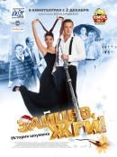 Смотреть фильм Зайцев, жги! История шоумена онлайн на KinoPod.ru бесплатно