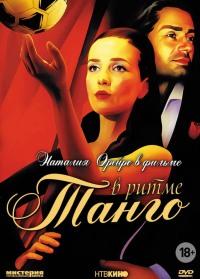 Смотреть В ритме танго онлайн на Кинопод бесплатно