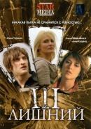 Смотреть фильм Третий лишний онлайн на KinoPod.ru бесплатно