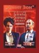Смотреть фильм Сэнит Зон онлайн на Кинопод бесплатно