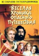 Смотреть фильм Веселая хроника опасного путешествия онлайн на KinoPod.ru бесплатно
