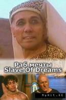 Смотреть фильм Раб мечты онлайн на Кинопод бесплатно